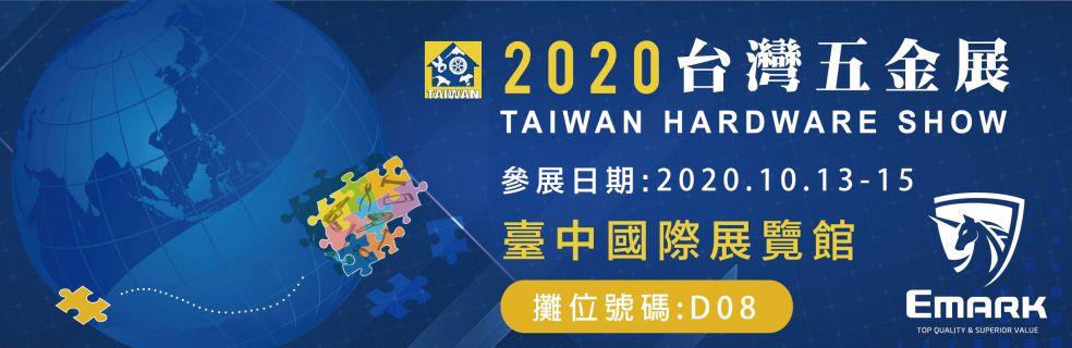 INVITATION TO TAIWAN HARDWARE SHOW 2020